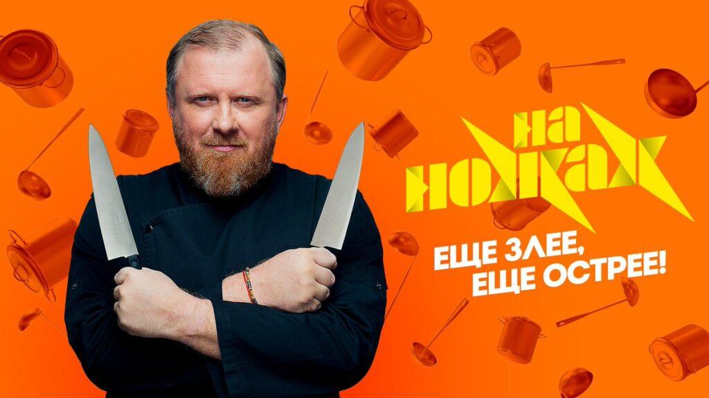 В Тверской области снимут новый сезон известного кулинарного шоу
