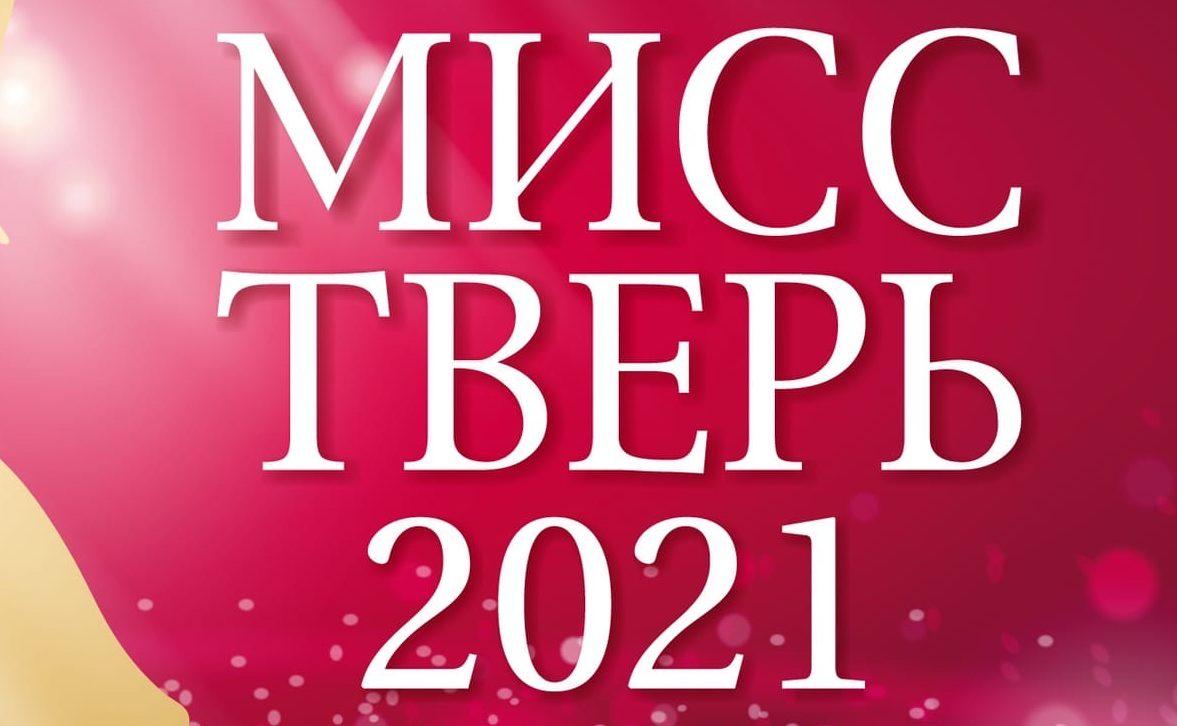 У тверичанок остался последний шанс пройти кастинг на конкурс «Мисс Тверь - 2021»