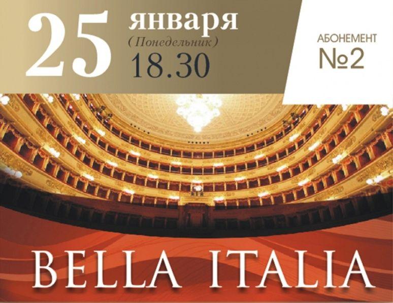 В Твери поклонники классической музыки услышат арии из опер итальянских композиторов