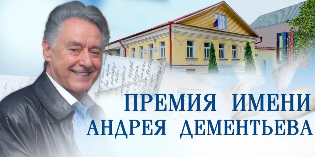 Всероссийская премия имени Андрея Дементьева объявила победителей