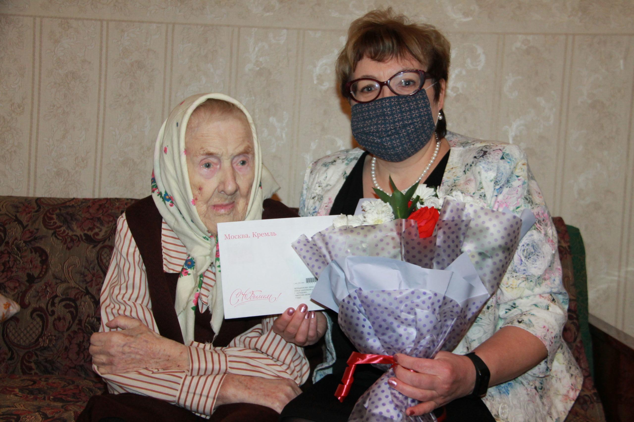 Жительница Тверской области отметила вековой юбилей