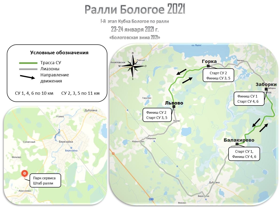 В Тверской области пройдет ралли «Бологовская зима 2021»