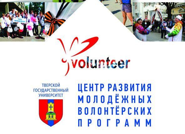 Центр развития молодёжных волонтёрских программ тверского университета признали одним из лучших