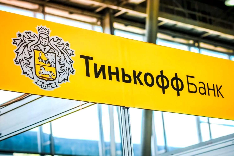 Банк Тинькофф поделился преимуществами краткосрочный займов