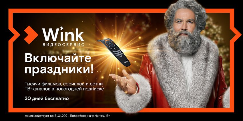 Видеосервис Wink представил рейтинги просмотров за новогодние праздники