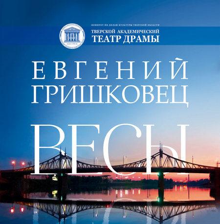 Тверской театр драмы готовит премьеру «Весы» по пьесе Евгения Гришковца