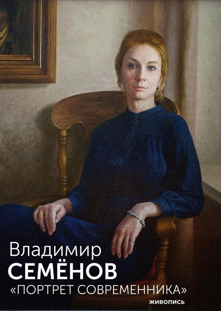 В тверской Горьковке проходит выставка «Портрет современника»
