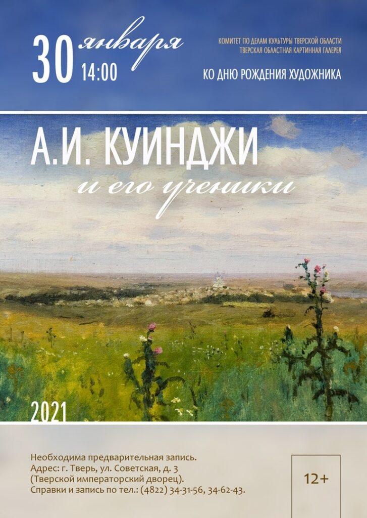 Тверская картинная галерея приглашает на экскурсию «А.И. Куинджи и его ученики»