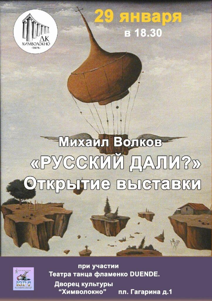 """В Твери в ДК """"Химволокно"""" пройдет выставка Михаила Волкова """"Русский Дали?"""""""