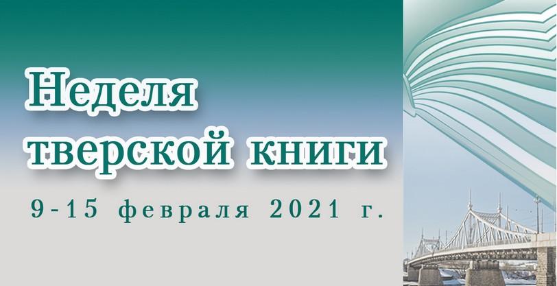 Библиотека Горького посвятит одну из недель февраля тверской книге
