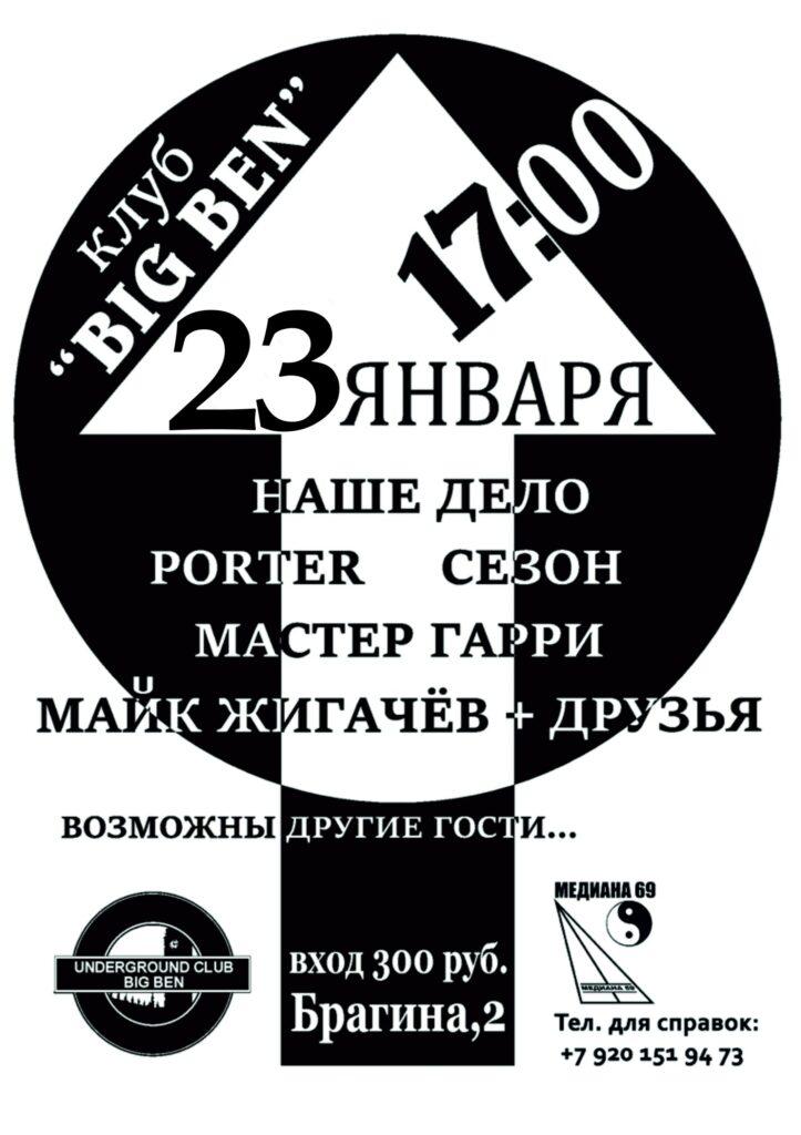 """Жителей Твери приглашают на ежегодный рок-фестиваль """"ОтдыхаловО - 2021"""""""