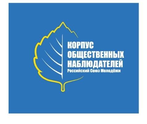 В Тверской области закреплен правовой статус Корпуса общественных наблюдателей Российского Союза Молодежи