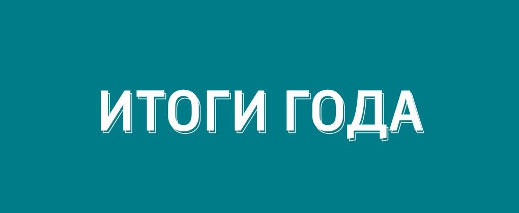 """ФГБУ """"Тверская МВЛ"""" подвела итоги работы в 2020 году"""