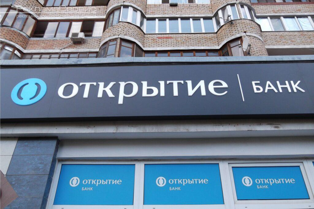 Банк «Открытие» выдал в регионах Центральной России 12 млрд рублей кредитов наличными