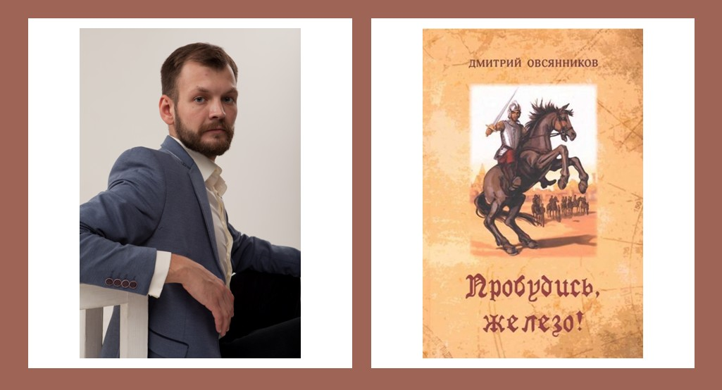 Московский прозаик Дмитрий Овсянников представит в Твери свой новый роман