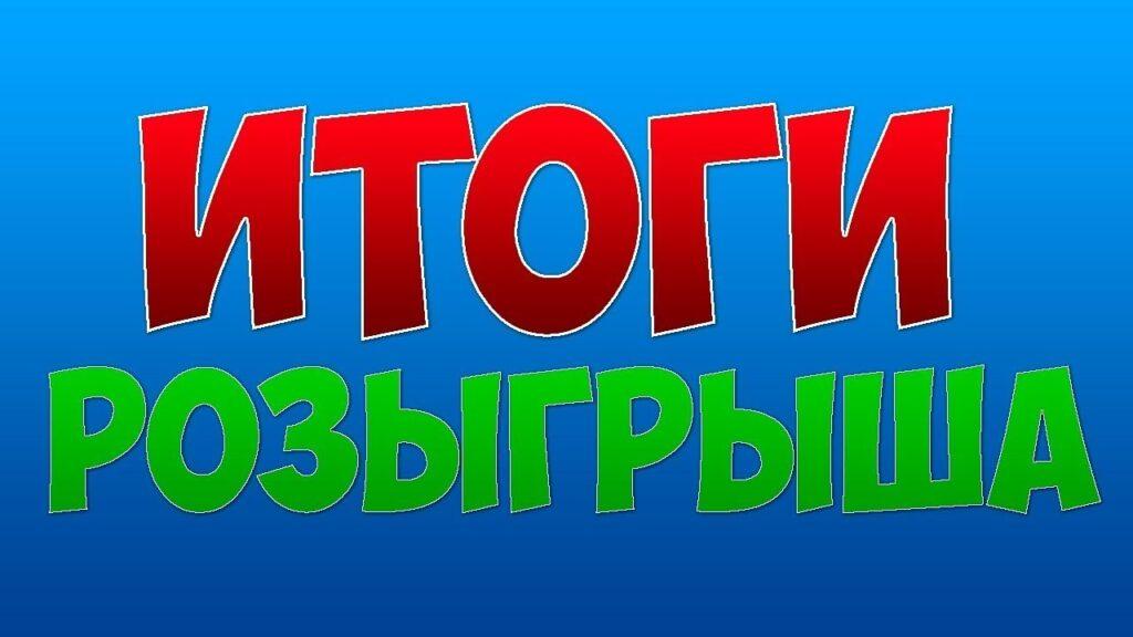 """""""Тверьлайф"""" подводит итоги розыгрыша билетов в кино от Синема Стар"""