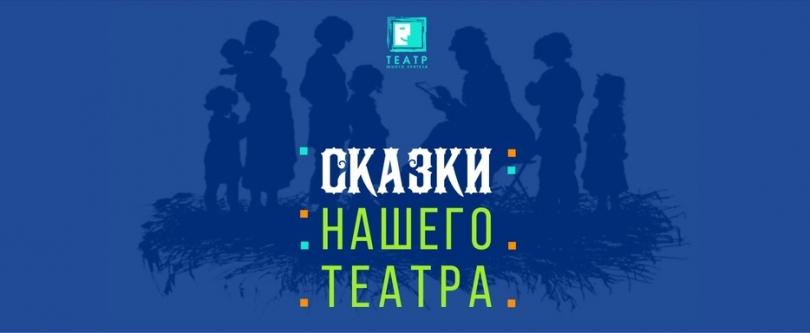 Тверской ТЮЗ поделится мудростью загадочного Востока