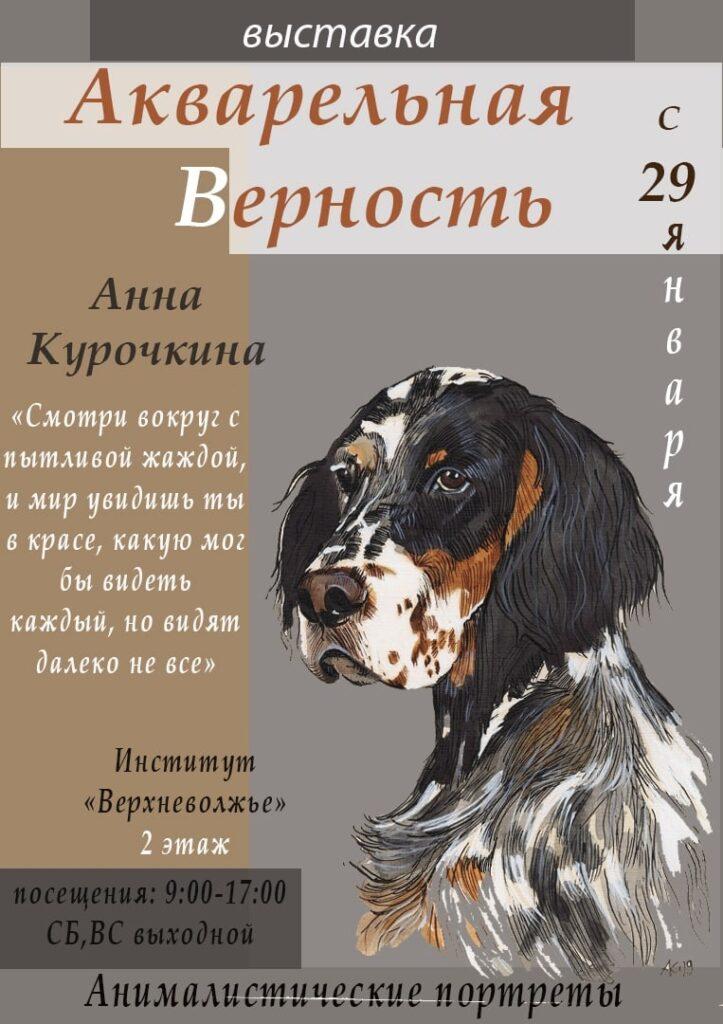 В Твери пройдет выставка художника-анималиста Анны Курочкиной «Акварельная верность»