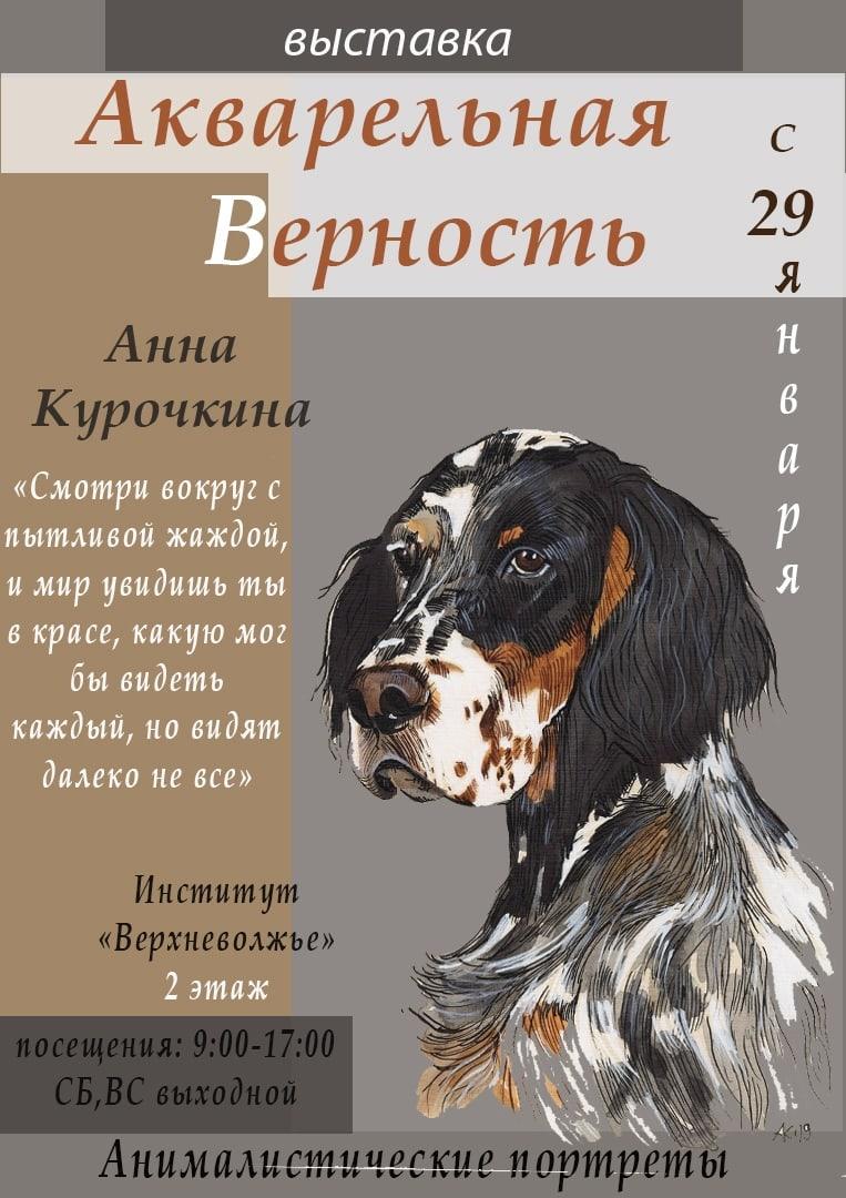 Жителям Твери раскроют тему собачьей верности в акварели