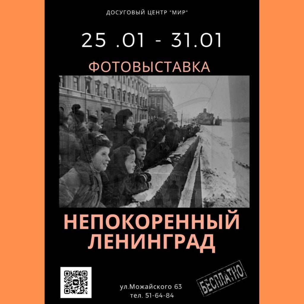 """В Твери пройдет фотовыставка """"Непокоренный Ленинград"""""""