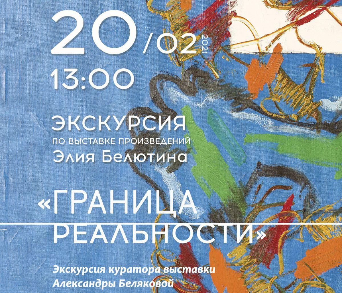 Тверской императорский музей приглашает на кураторскую экскурсию по выставке «Граница реальности»