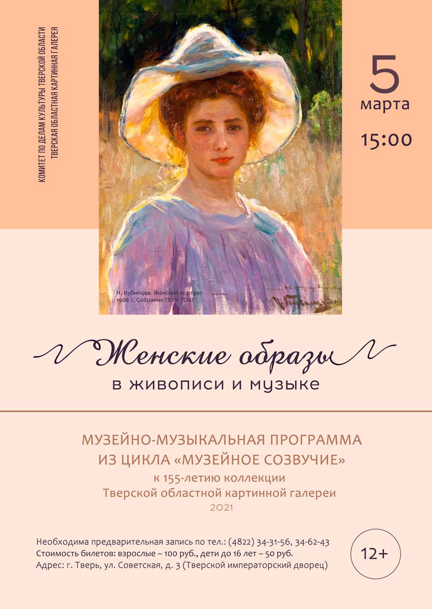 В Тверском императорском дворце пройдет музейно-музыкальная программа