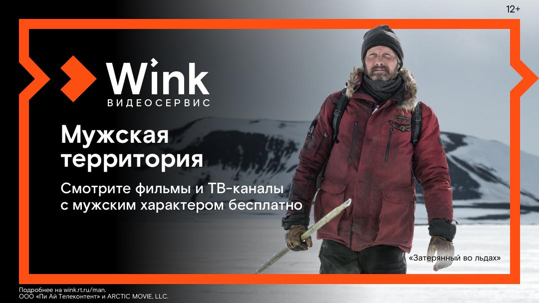 Видеосервис Wink подготовил подборку киноработ с мужским характером