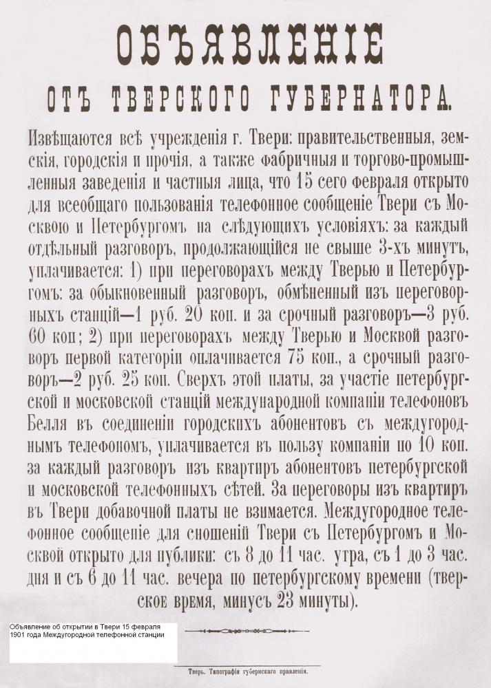 120 лет исполнилось Тверской междугородной телефонной станции