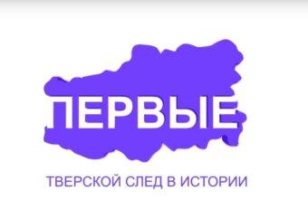 """Первые: """"Феноменальный русский"""" из Калязина"""