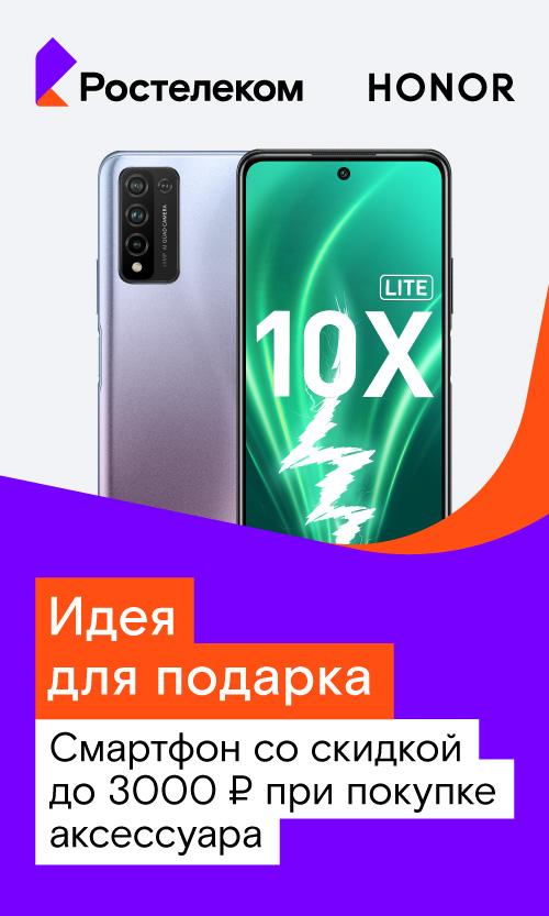 """В честь праздников """"Ростелеком"""" запустил акцию на смартфоны"""