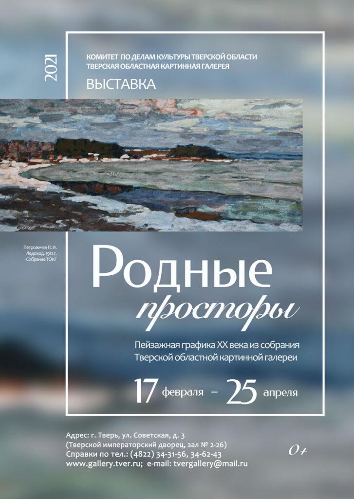 Тверская картинная галерея представила выставку «Родные просторы»