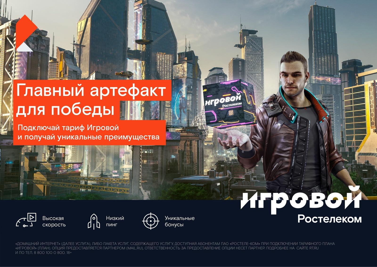 """Пять лет назад """"Ростелеком"""" запустил тариф """"Игровой"""""""