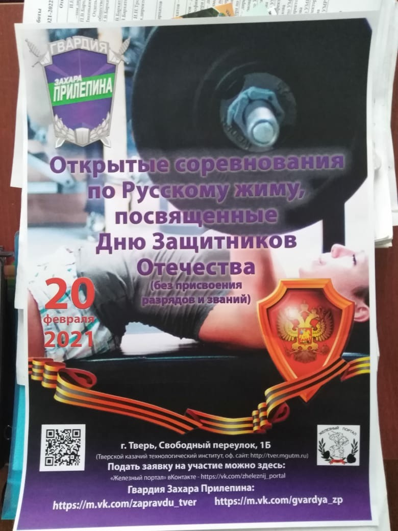 В День защитника Отечества жители Твери смогут отжаться по русски