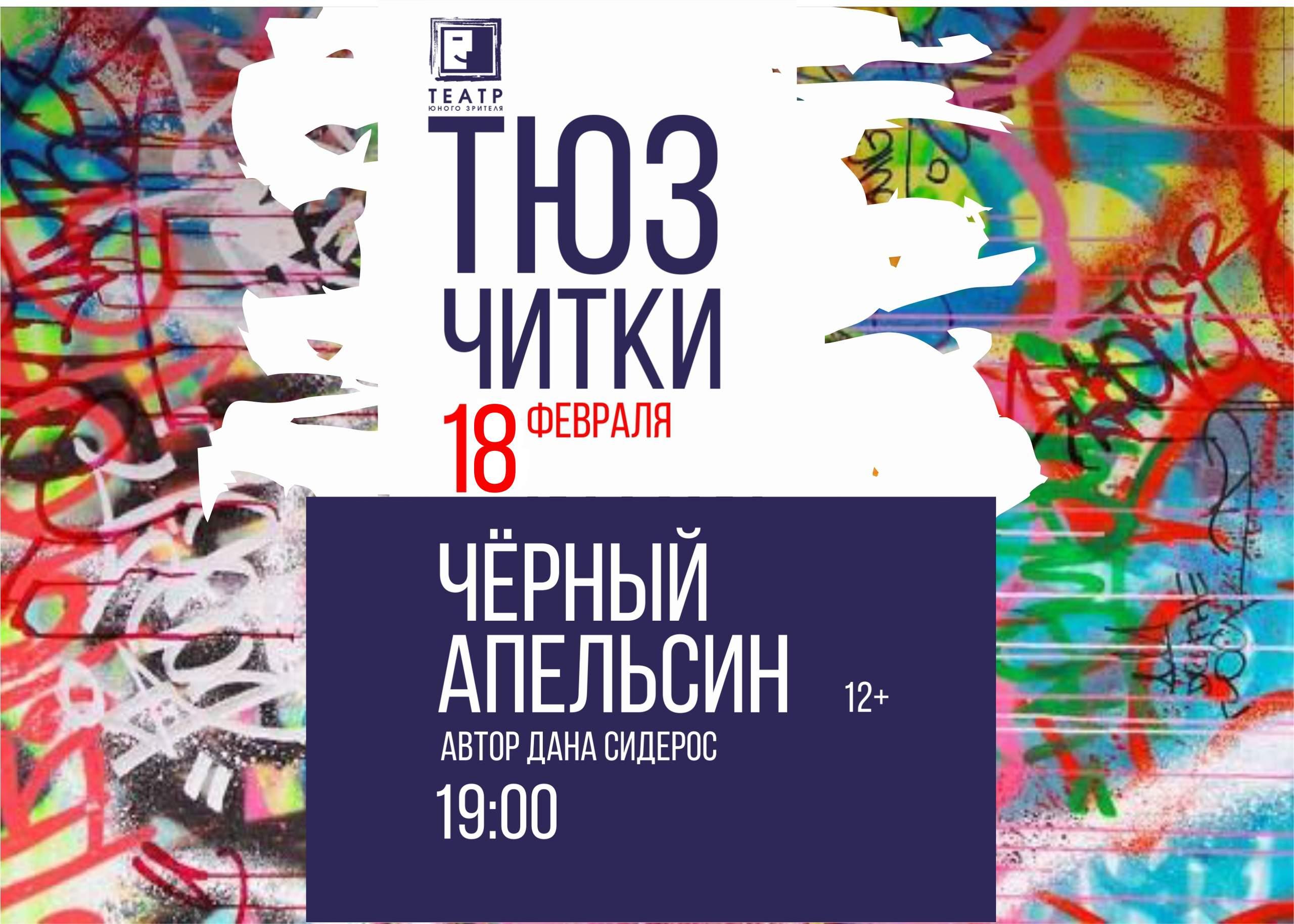 Тверской ТЮЗ запускает новый проект для подростков