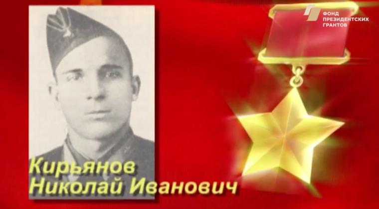 Тверской видеопроект рассказал о Герое СССР Николае Кирьянове