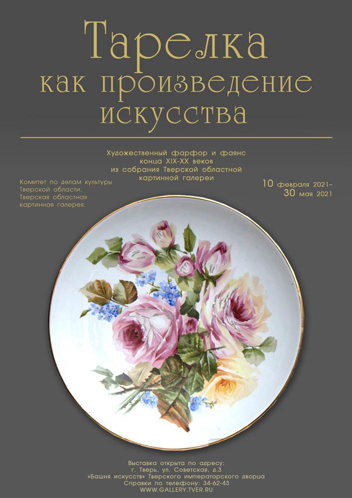 Тверская картинная галерея приглашает на выставку «Тарелка как произведение искусства»