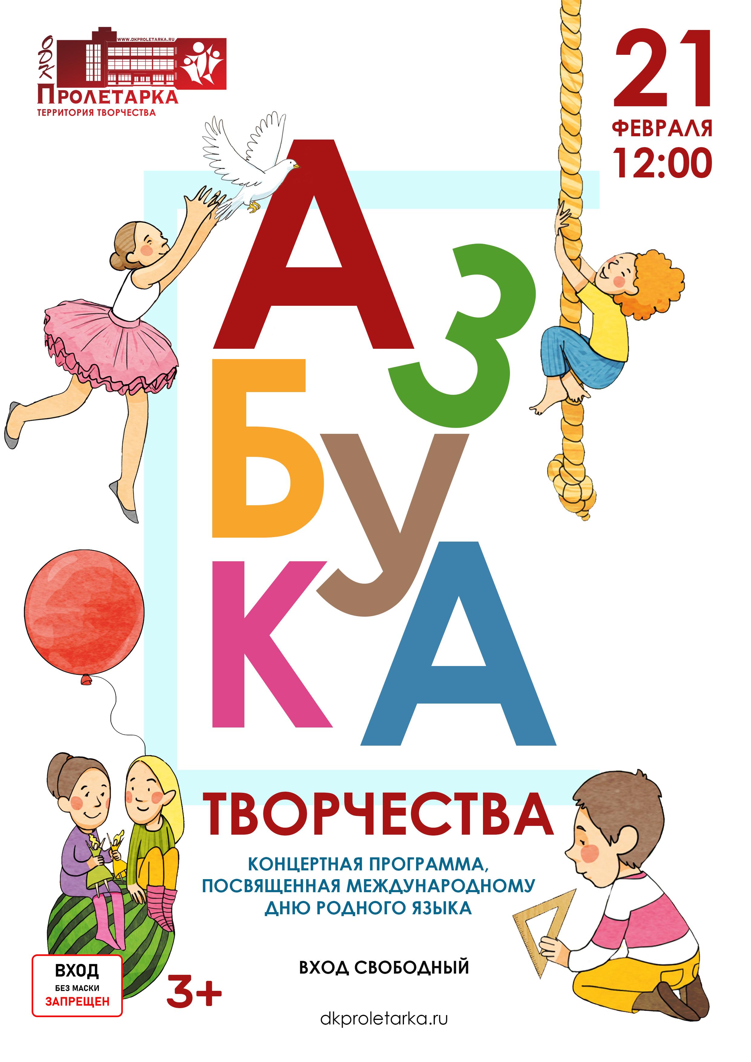 Маленьких жителей Твери приглашают на праздник Азбука творчества