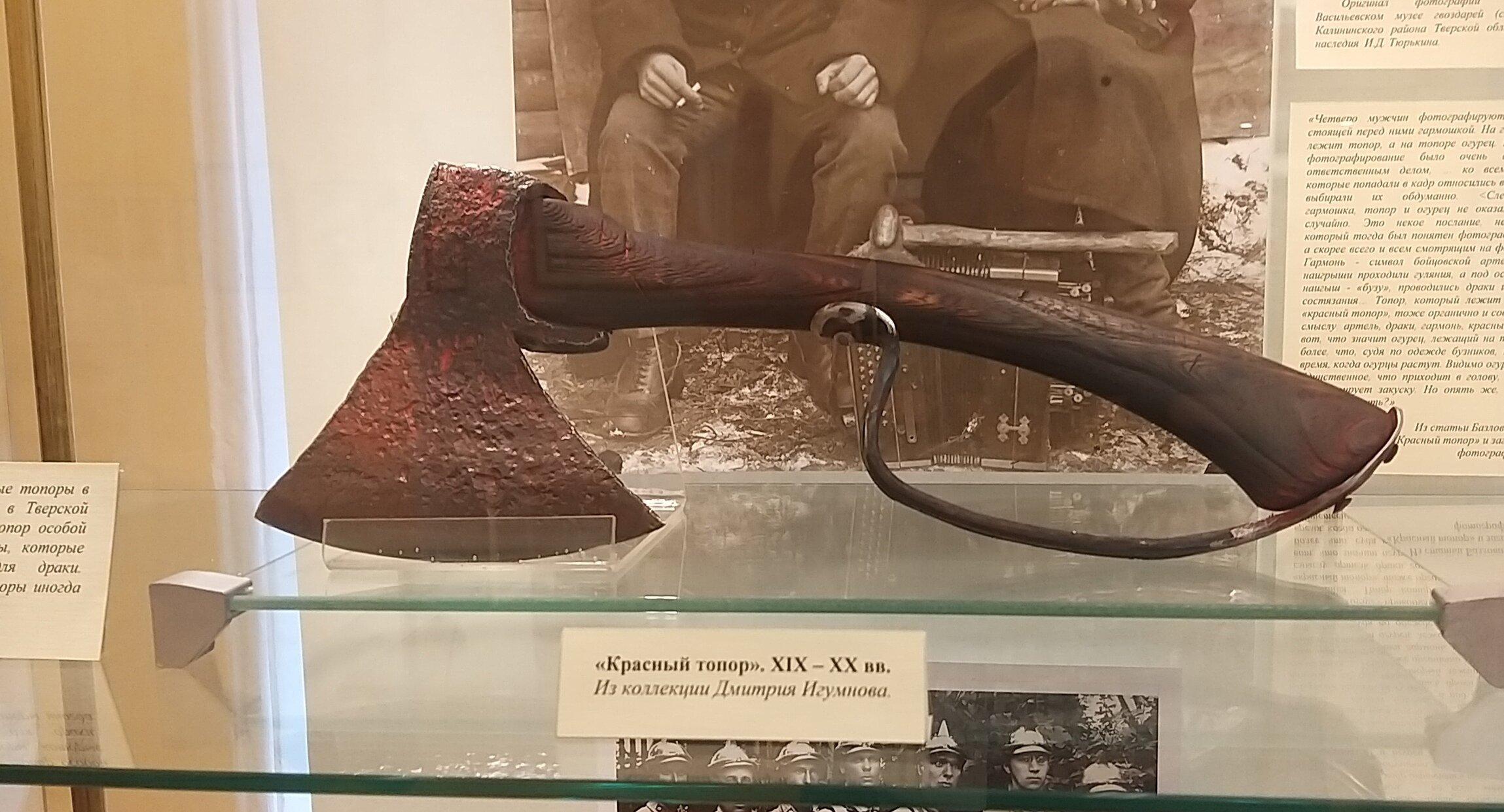 В Ярославле представили уникальное фото с топором из тверского музея