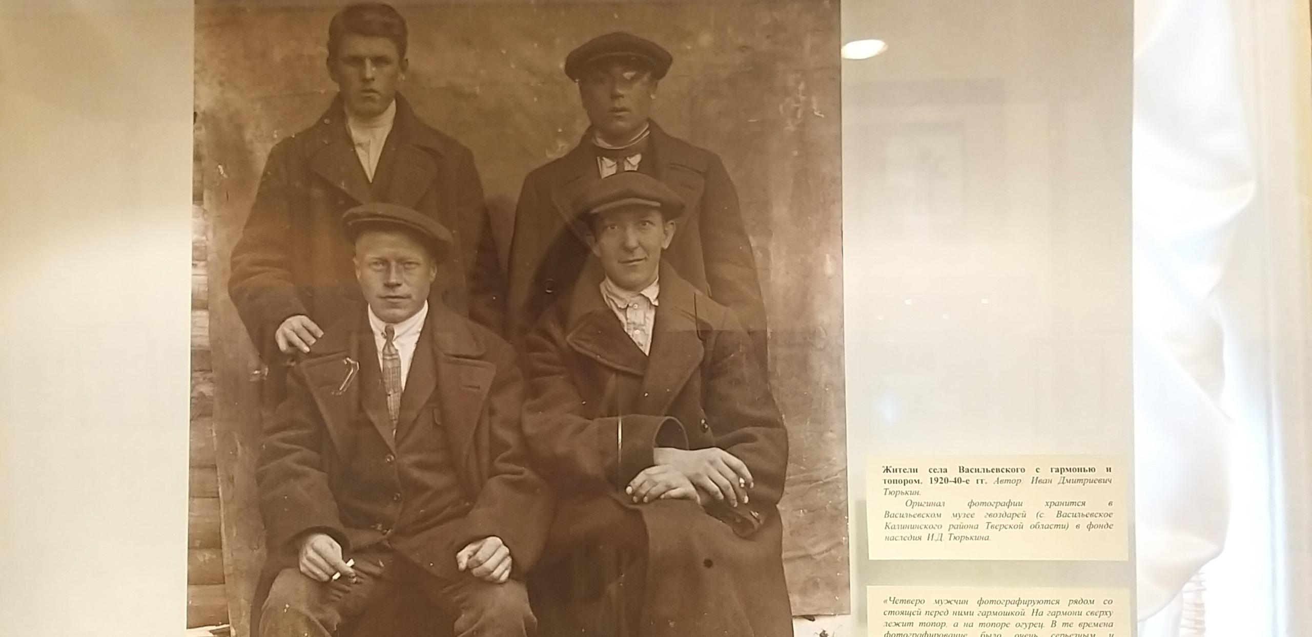 В Ярославле выставили уникальное фото с топором из тверского музея