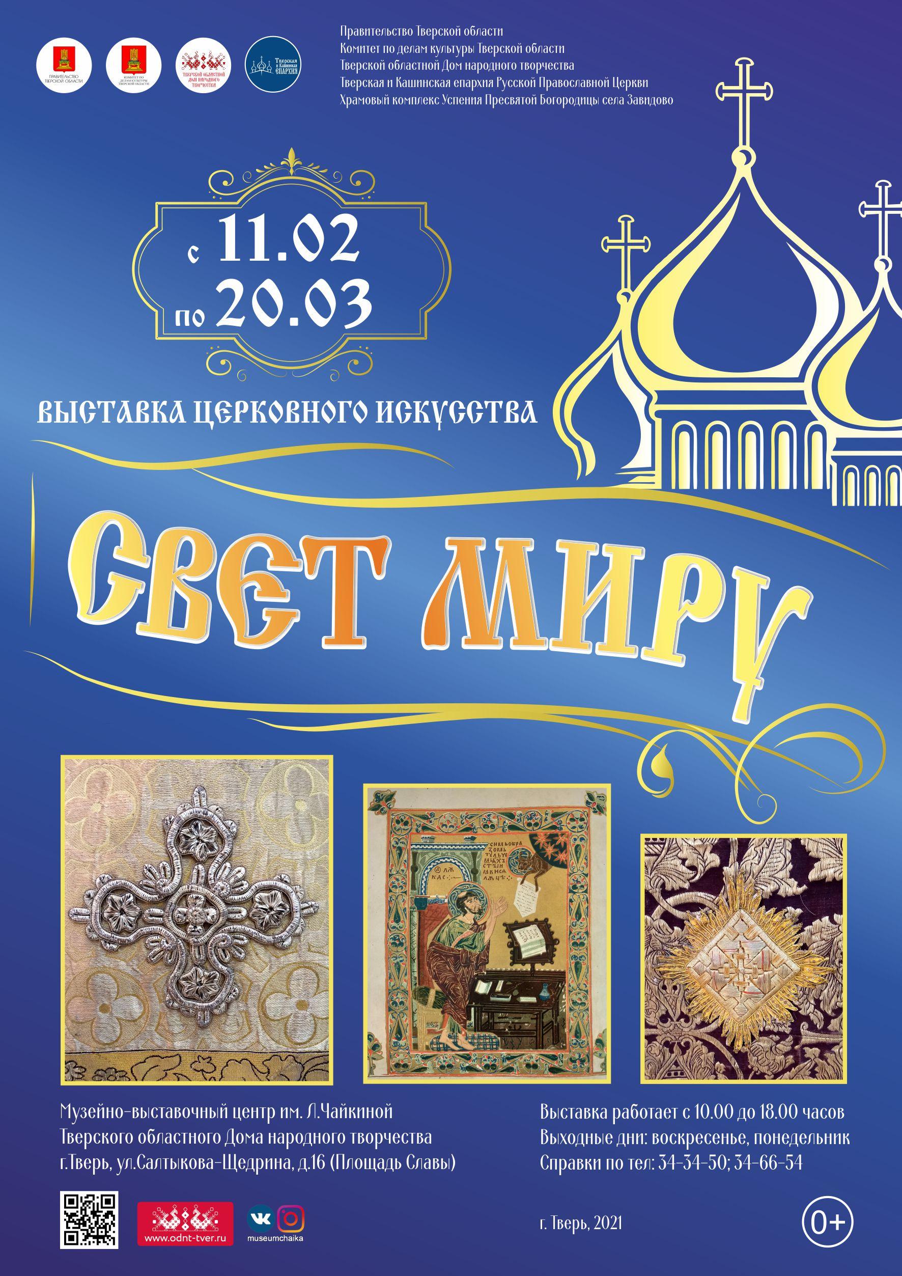 В Твери в Музее Лизы Чайкиной пройдет выставка церковного искусства «Свет миру»