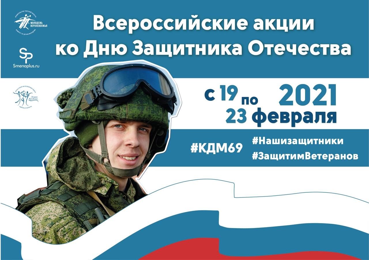 В Тверской области пройдут акции в честь Дня защитника Отечества
