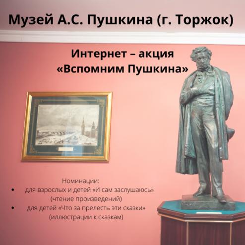 Филиалы Тверского объединенного музея приглашают на мероприятия в честь А.С. Пушкина