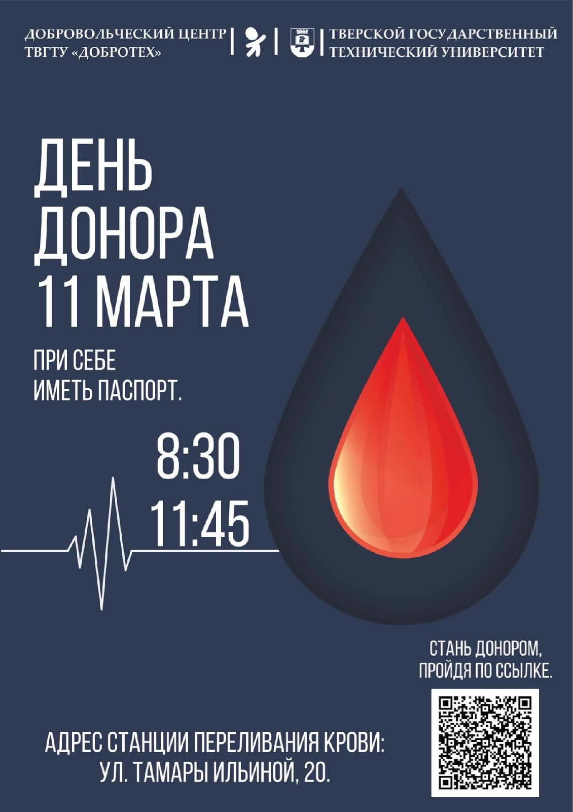 В «День Донора» жители Твери поделятся своей кровью