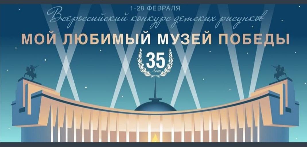 Музей Победы в Москве предлагает юным жителям Тверской области принять участие в конкурсе рисунков