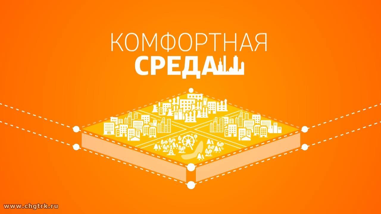 Жители Тверской области выберут объекты городской среды, которые будут благоустроены в 2022 году