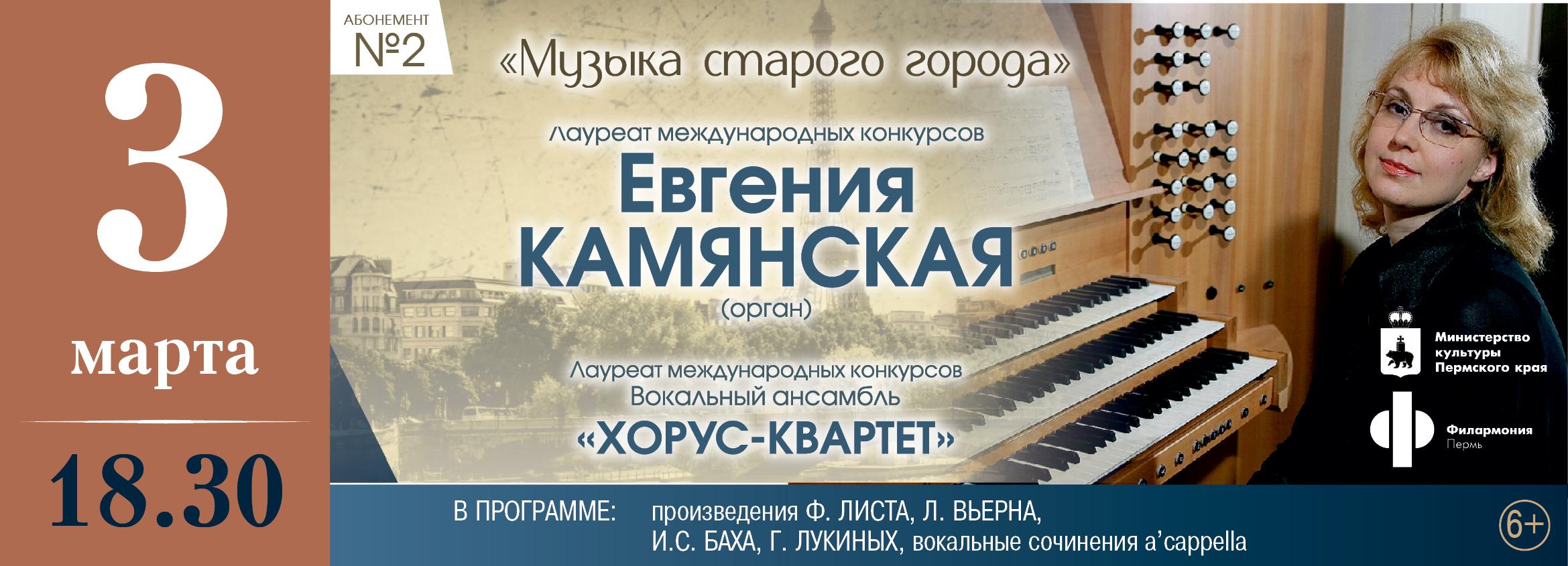 В Тверской филармонии прозвучит музыка старого города