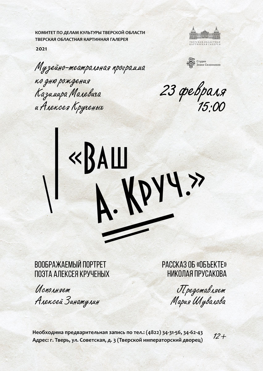 В Тверской картинной галерее пройдет вечер русского авангарда