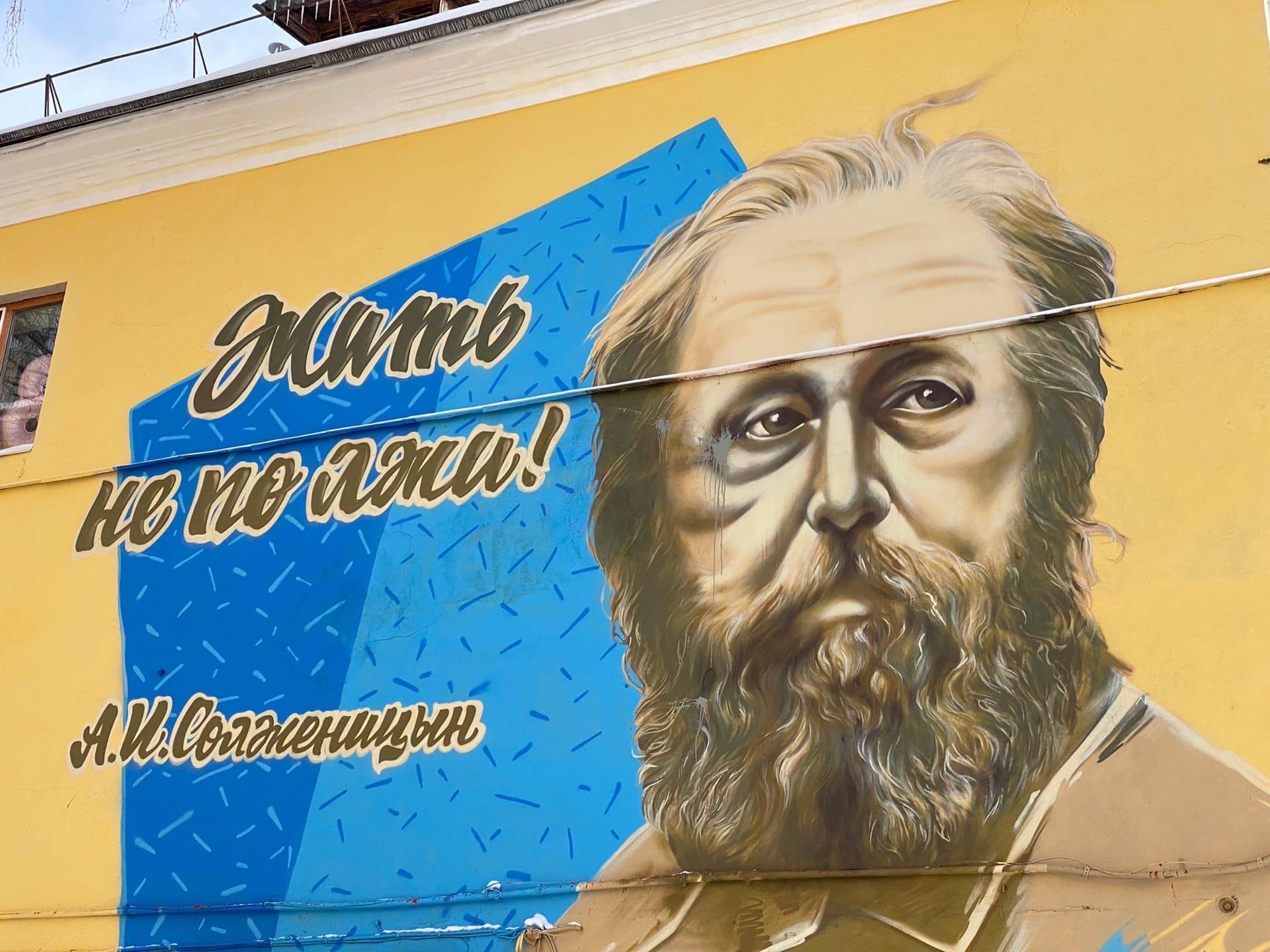 Бедный Солженицын: портрет писателя вновь забросали краской