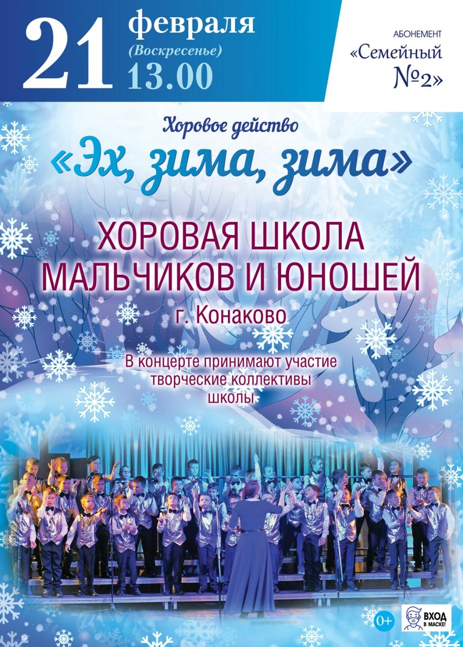 Тверская филармония приглашает гостей на хоровое действо «Эх, зима, зима»