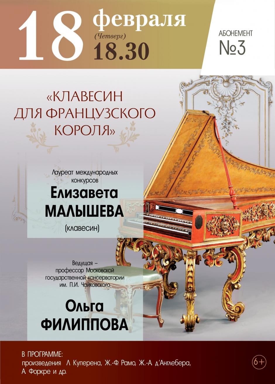 В Тверской филармонии выступит Елизавета Малышева с программой  «Клавесин для французского короля»